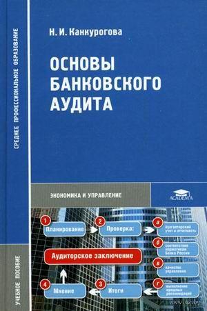 Основы банковского аудита. Н. Канкурогова