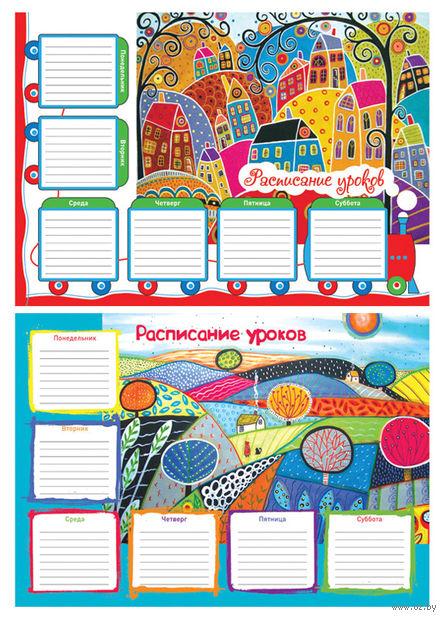 """Расписание уроков """"Яркие краски"""" А3"""
