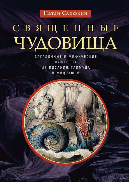 Священные чудовища. Загадочные и мифические существа из Писания, Талмуда и мидрашей. Натан Слифкин