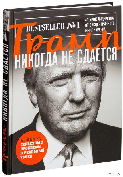 Трамп никогда не сдается — фото, картинка