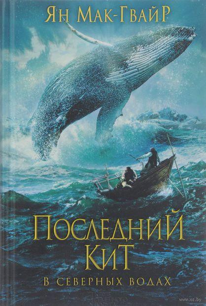 Последний кит. В северных водах — фото, картинка