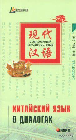Китайский язык в диалогах. Транспорт (+CD) — фото, картинка