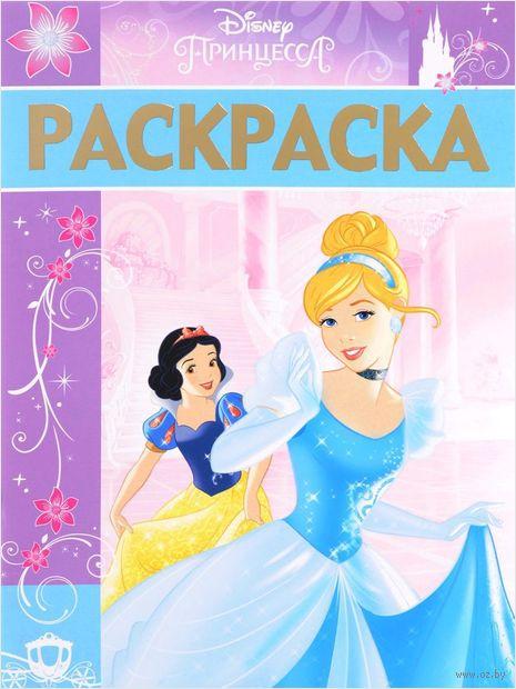 Принцессы. Раскраска-люкс — фото, картинка