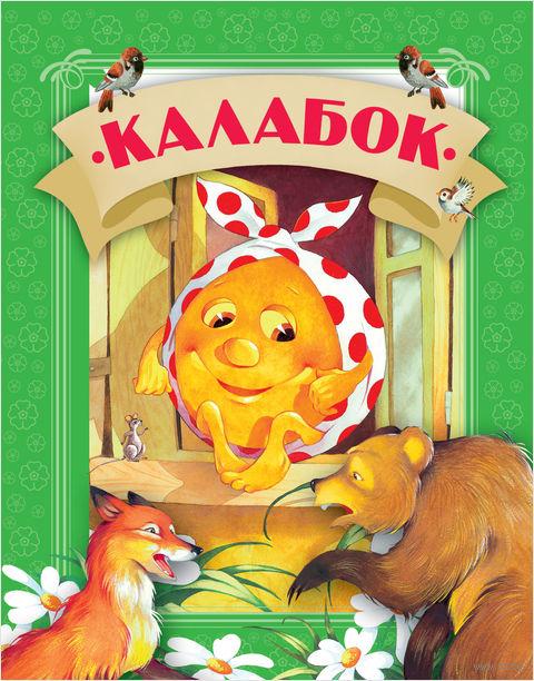 Калабок — фото, картинка
