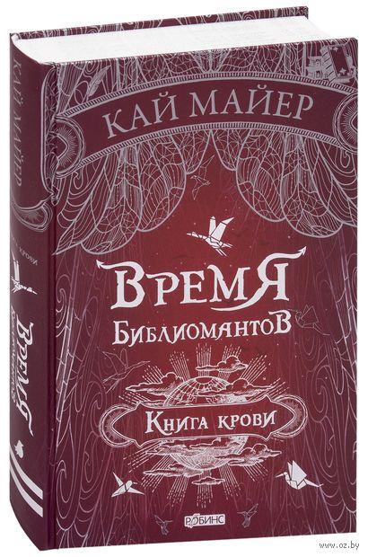 Время библиомантов. Книга крови — фото, картинка