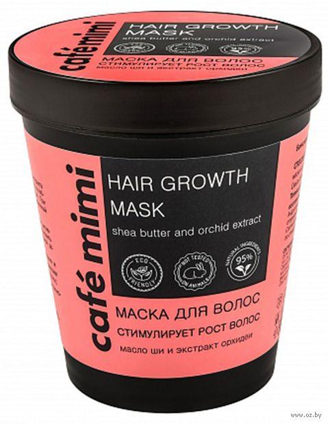 """Маска для волос """"Стимулирует рост волос"""" (220 мл) — фото, картинка"""