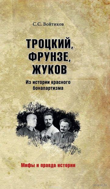 Троцкий, Фрунзе, Жуков. Из истории красного бонапартизма — фото, картинка