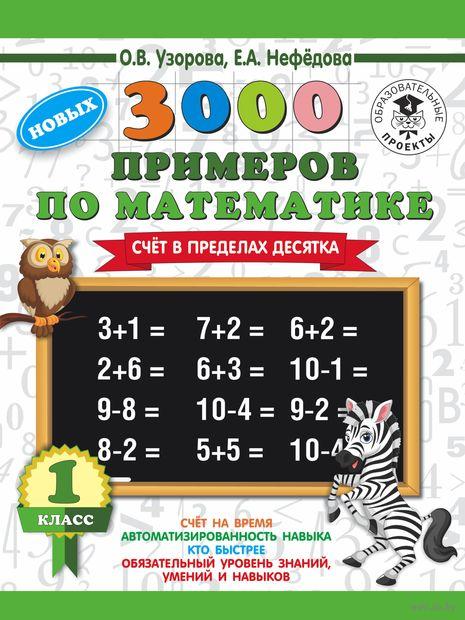 3000 новых примеров по математике. Счёт в пределах десятка. 1 класс — фото, картинка