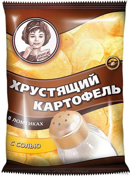"""Чипсы картофельные """"Хрустящий картофель. С солью"""" (160 г) — фото, картинка"""