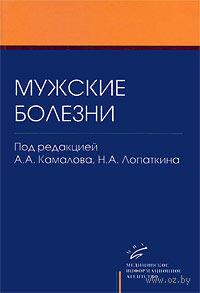 Мужские болезни. Книга 1. Н. Лопаткина
