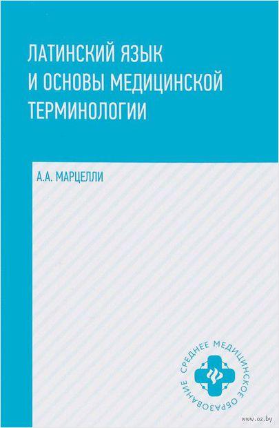 Латинский язык и основы медицинской терминологии. Александр Марцелли