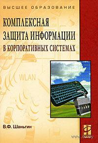 Комплексная защита информации в корпоративных системах. Владимир Шаньгин