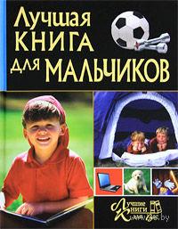 Лучшая книга для мальчиков — фото, картинка