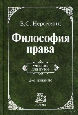 Философия права. Владик Нерсесянц