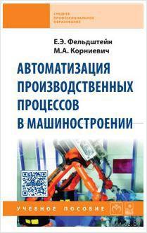 Автоматизация производственных процессов в машиностроении. Е. Фельдштейн, М. Корниевич