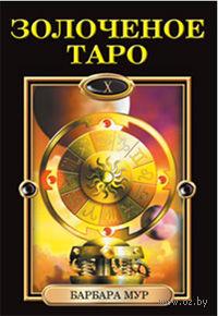 Золоченое Таро (+ 78 карт). Барбара Мур