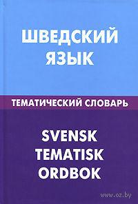 Шведский язык. Тематический словарь. К. Лиенг, Игорь Мокин, Арина Туркатенко