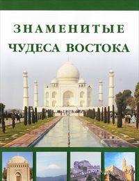 Знаменитые чудеса Востока. Михаил Шахов, Илья Маневич