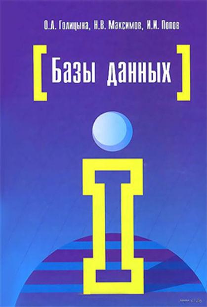 Базы данных. Ольга Голицына, Николай Максимов, Игорь Попов