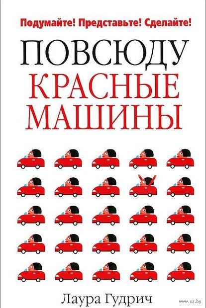 Повсюду красные машины. Лаура Гудрич