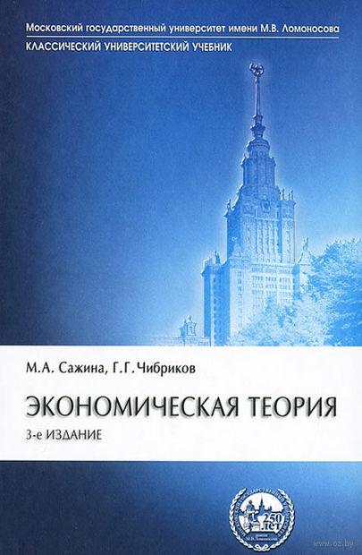 Экономическая теория. Муза Сажина, Г. Чибриков
