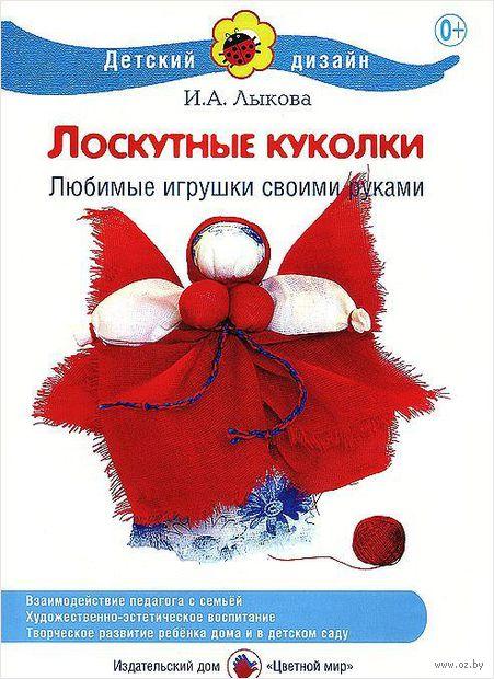 Лоскутные куколки. Любимые игрушки своими руками. Ирина Лыкова