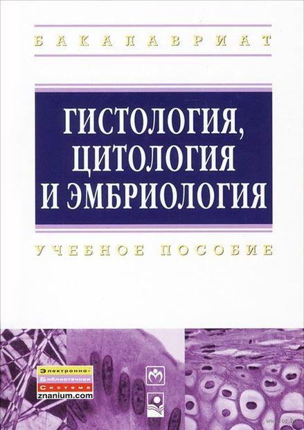 Гистология, цитология и эмбриология. Т. Островская, Т. Вылегжанина