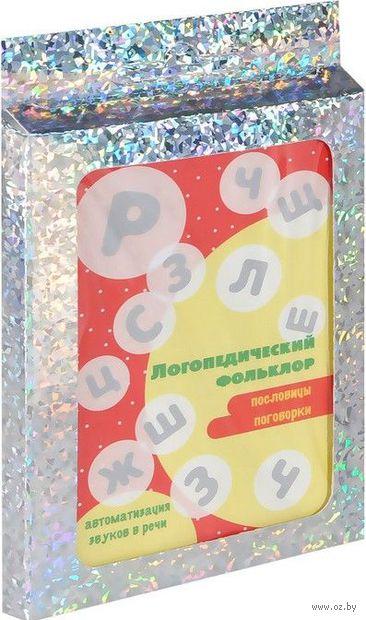 Логопедический фольклор. Пословицы и поговорки (набор из 32 карточек)
