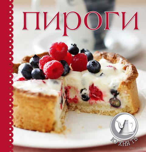 Пироги (книга + силиконовая форма для выпечки и кисточка для смазывания)