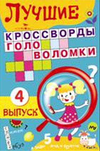 Лучшие кроссворды и головоломки. Выпуск 4