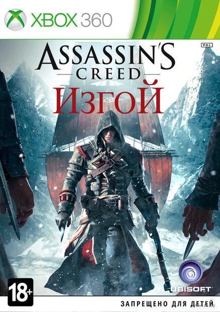 Assassin`s Creed: Изгой (Xbox 360)