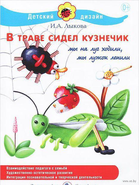 В траве сидел кузнечик. Ирина Лыкова