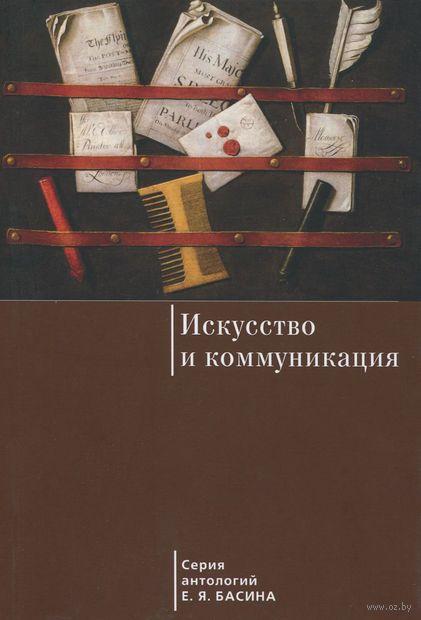 Искусство и коммуникация. Евгений Басин