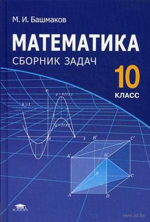 Математика. 10 класс. Сборник задач. Марк Башмаков