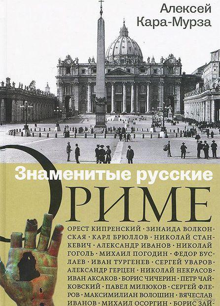 Знаменитые русские о Риме. Алексей Кара-Мурза