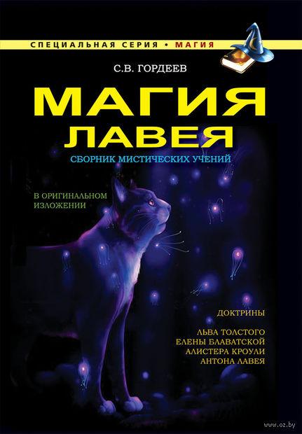 Магия Лавея. Сергей Гордеев