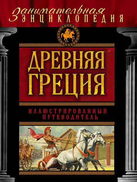 Древняя Греция. Иллюстрированный путеводитель. А. Козленко