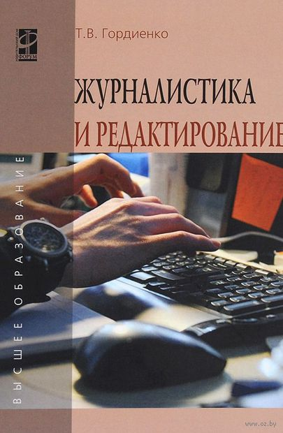 Журналистика и редактирование. Т. Гордиенко