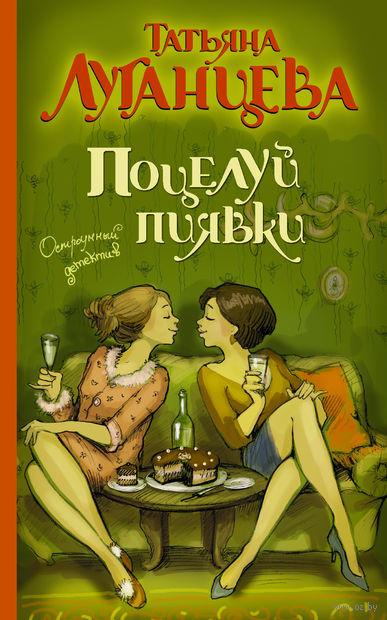 Поцелуй пиявки (м). Татьяна Луганцева