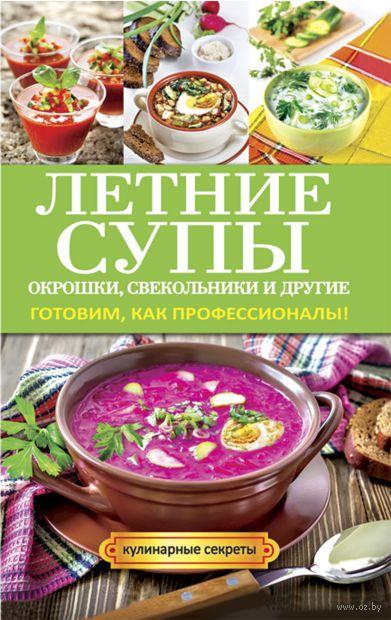 Летние супы, окрошки, свекольники и другие. О. Сладкова