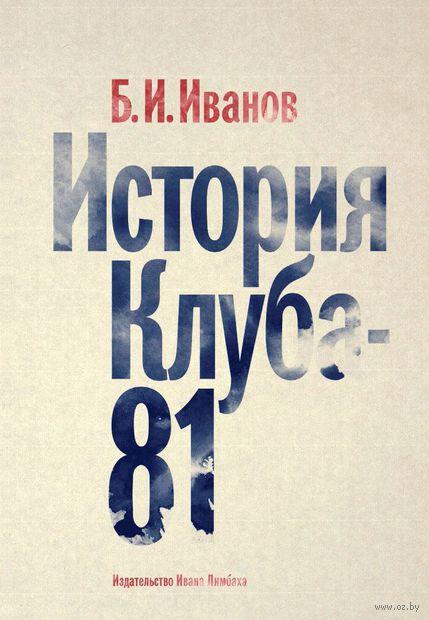 История Клуба-81. Борис Иванов