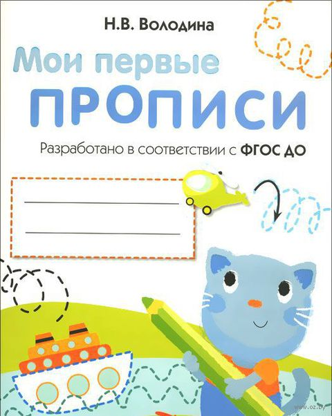 Дорожки и линии. Наталья Володина