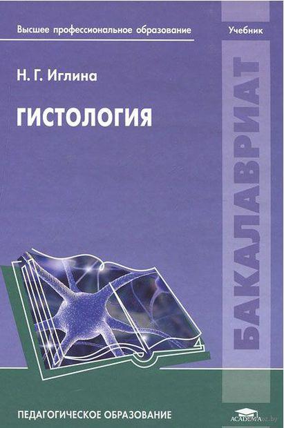 Гистология (+ CD-ROM). Н. Иглина
