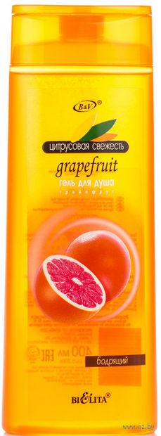 "Гель для душа ""Грейпфрут"" (400 мл)"