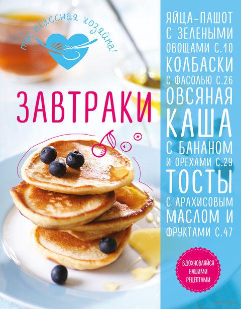 Завтраки — фото, картинка