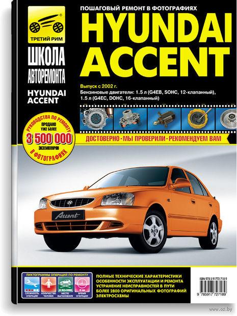 Hyundai Accent. Руководство по эксплуатации, техническому обслуживанию и ремонту — фото, картинка