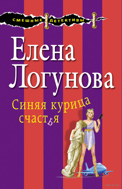 Синяя курица счастья (м). Елена Логунова