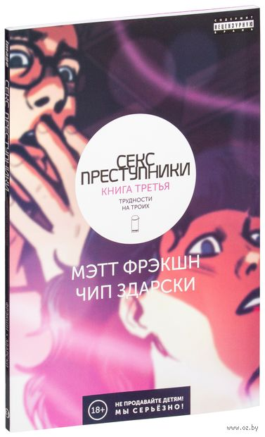 Секс-преступники. Книга 3. Трудности на троих — фото, картинка