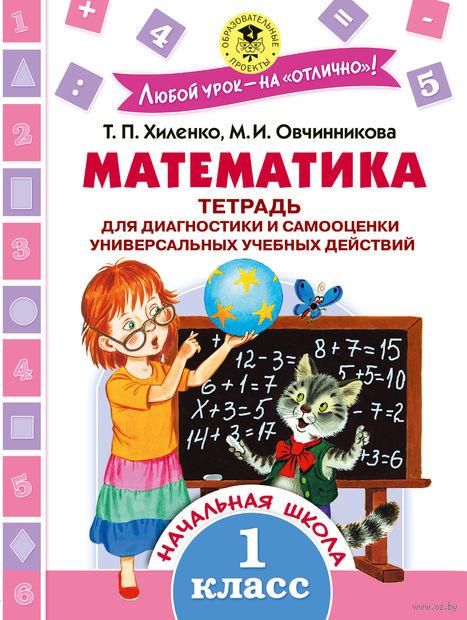 Математика. Тетрадь для диагностики и самооценки универсальных учебных действий. 1 класс — фото, картинка