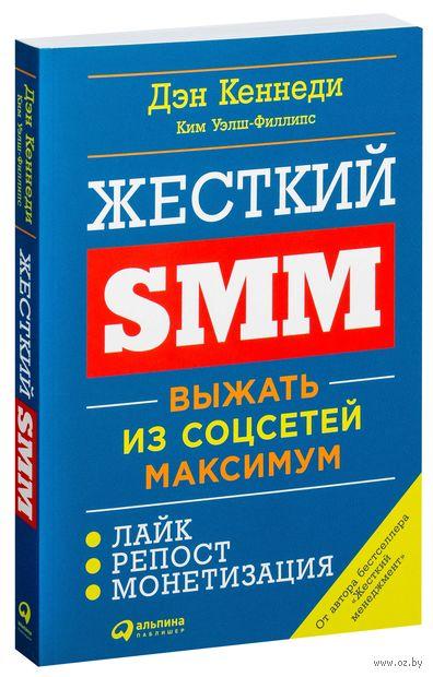 Жесткий SMM. Выжать из соцсетей максимум — фото, картинка